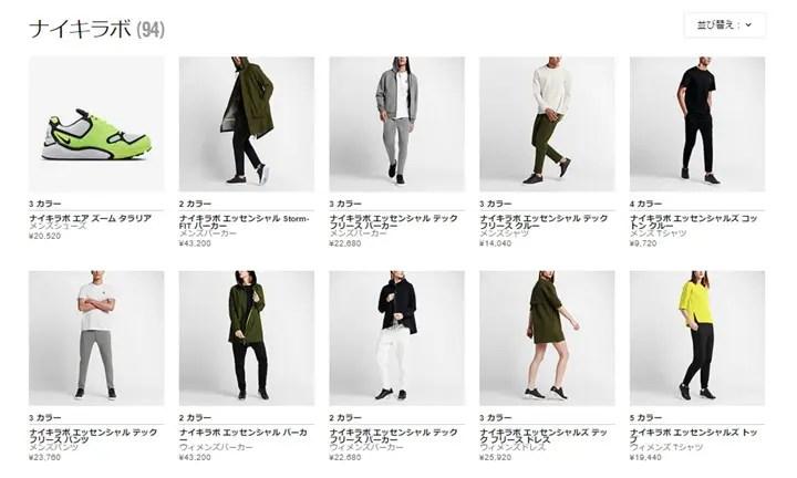 ナイキラボ エッセンシャル コレクションが3/31発売!(NIKELAB ESSENTIAL)