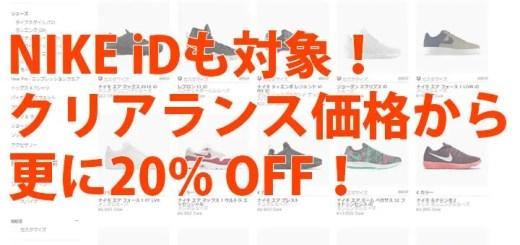 NIKE iDもクリアランス!更に20%オフの期間限定セール開始! (ナイキ)