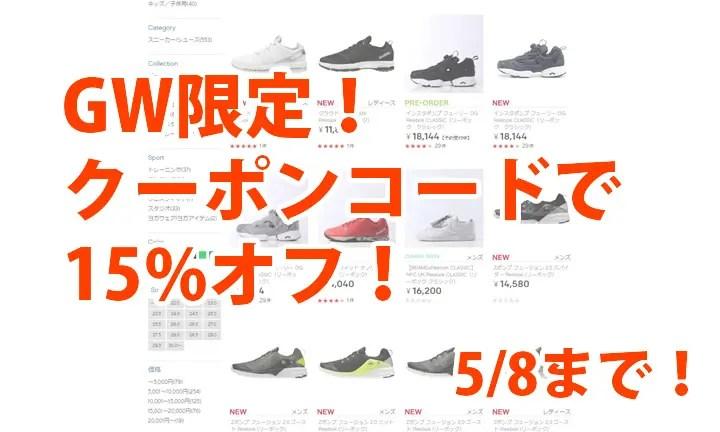 【5/8まで】REEBOKで期間限定 15%オフのセール! (リーボック)