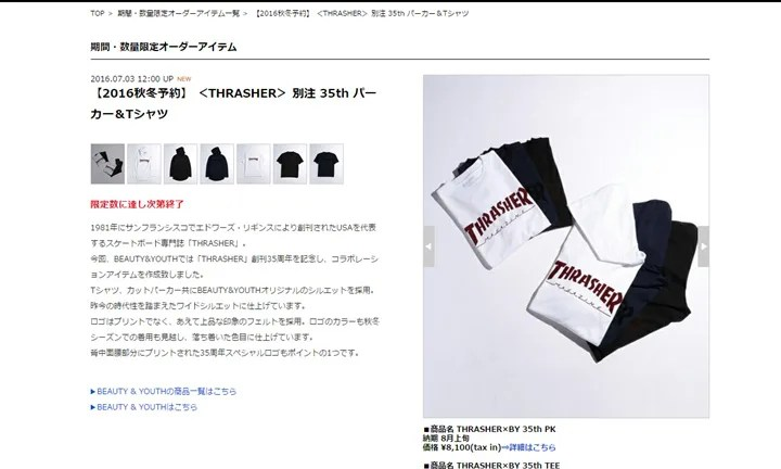 THRASHER 35th 別注!BEAUTY&YOUTHとのコラボパーカー/TEEが8月上旬発売! (スラッシャー ビューティアンドユース)