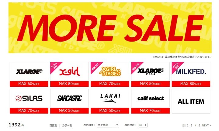 X-large、X-girl、SILAS等のcalifで最大80% OFFのMORE SALEが開催中! (エックスガール エクストララージ サイラス SALE)