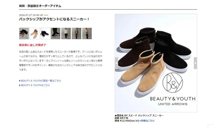 BEAUTY&YOUTH スエード バックジップ スニーカーが8月下旬発売! (ビューティアンドユース SUEDE BACK ZIP SNEAKERS)
