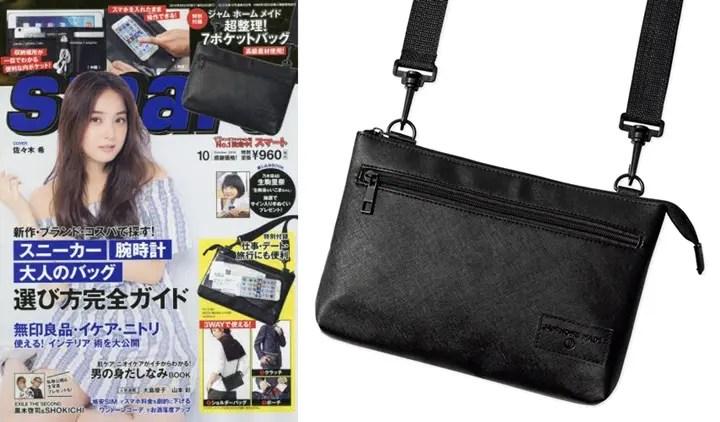 8/24発売!smart 2016/10月号にJAM HOME MADEの7ポケットバッグが付属! (スマート ジャムホームメイド)