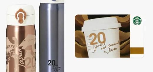 スタバから20周年を記念した「ハンディーステンレスボトル ハニーピンク 350ml/シュガーブルー 500ml」「スタバカード」が9/1から発売! (STARBUCKS スターバックス)