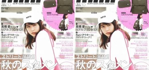 9/1発売!mini 2016年 10月号にMILKFED.特製パッカブルで便利ロゴ入りリュックが付属! (ミニ ミルクフェド)