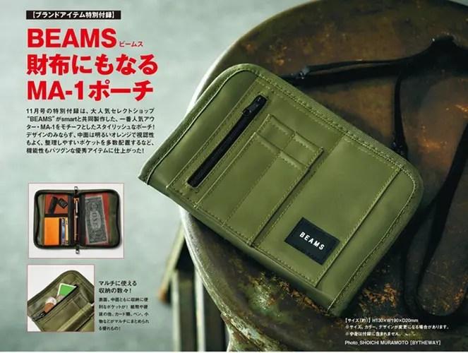 BEAMSの財布にもなるMA-1ポーチが付録!smart 2016年 11月号が9/24発売! (スマート ビームス)
