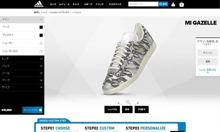 スネークレザーが選択可能!mi adidas GAZELLEがカスタマイズ開始!(マイアディダス ガゼル)