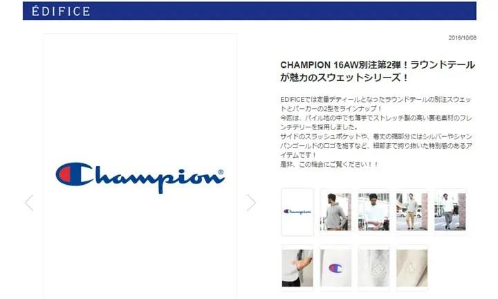 EDIFICE × Champion 16 A/W 別注!ラウンドテールが魅力のスウェットシリーズが11月下旬発売! (エディフィス チャンピオン)