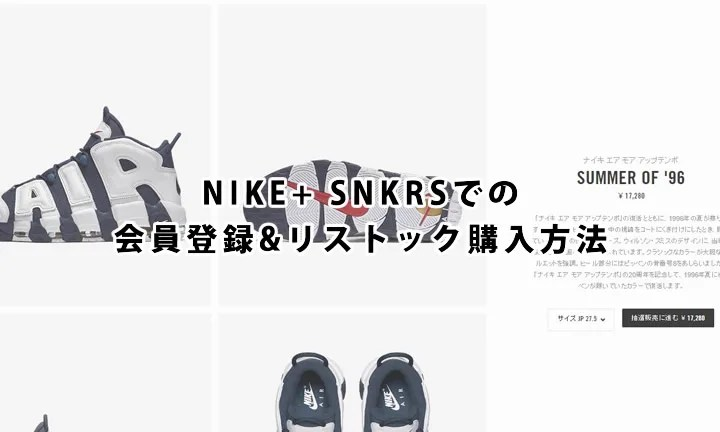NIKE+ SNKRSでの会員登録&リストック購入方法 (ナイキ プラス)