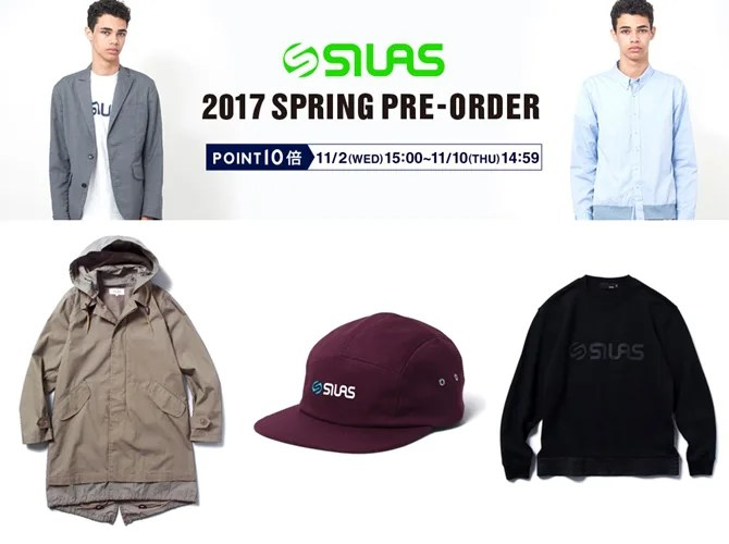 SILAS 2017 SPRINGが先行オーダー! (サイラス 2017 春モデル)