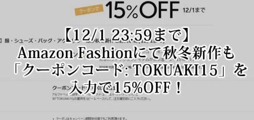 【12/1 23:59まで】Amazon Fashionにて「クーポンコード: TOKUAKI15」を入力で服・シューズ・バッグ・アクセサリーほか、秋冬新作も15%OFF (アマゾン ファッション)