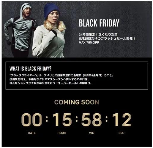 リーボック オンライン ブラックフライデー 2016が11/25 00:00~24時間限定で開催! (REEBOK ONLINE BLACK FRIDAY)