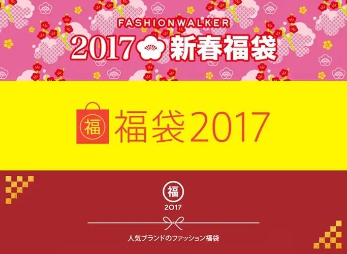 大手ファッションサイトの2017年 福袋/福箱 まとめ
