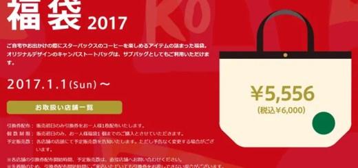 スターバックス 2017年 福袋が1/1から全国で一斉に発売! (STARBUCKS HAPPY BOX)