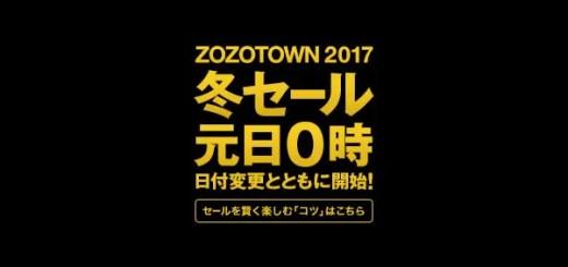 【元旦0時~】ZOZOTOWN 2017 冬セールが日付変更と共にスタート! (ゾゾタウン)