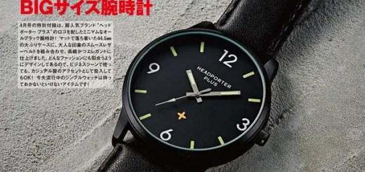 HEAD PORTER PLUSのオールブラック腕時計が付録!smart 2017年4月号が2/24発売! (スマート ヘッド ポーター プラス)
