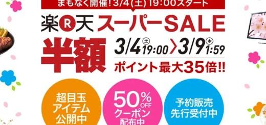 3/4 19:00~スタート!楽天スーパーセールで半額スニーカーをゲットしよう! (NIKE adidas REEBOK PUMA VANS CONVERSE)