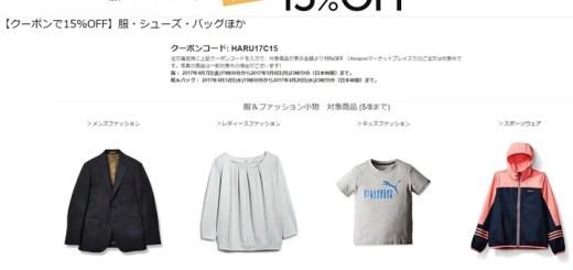 【4/26 23:59まで】Amazon Fashionにてクーポンコード「HARU17C15」を入力で表示金額から更により15%OFF! (アマゾン ファッション)