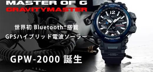 G-SHOCK新作!世界初Bluetooth®搭載GPSハイブリッド電波ソーラー「GPW-2000-1AJF/GPW-2000-1A2JF」が5/19発売!
