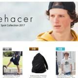 rehacer (レアセル) 2017年7月発売アイテムの先行予約