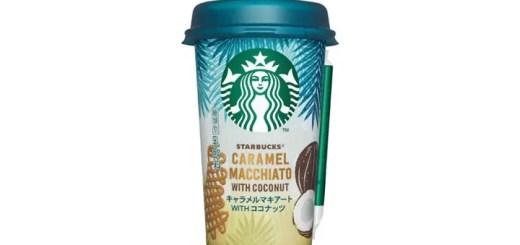 キャラメル × ココナッツが融合した夏限定の味わい!「スターバックス キャラメルマキアート WITH ココナッツ」が6/6発売 (STARBUCKS スタバ)