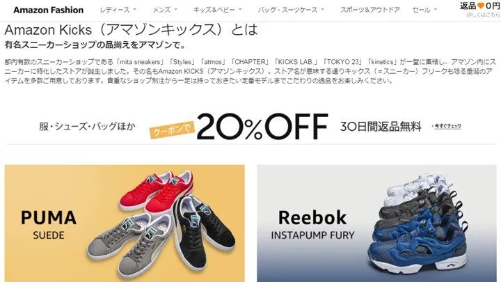 Amazon KICKSにてatmos/KICKS LAB/UNITED ARROWS/BEAMS/mita sneakers 別注スニーカーを発掘 (アマゾン キックス)