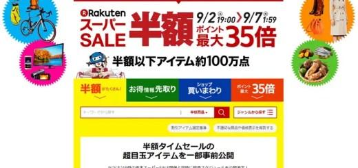 9/2 19:00~スタート!楽天スーパーセールで半額スニーカーをゲットしよう! (NIKE adidas REEBOK PUMA VANS CONVERSE)