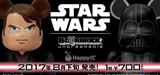 Happyくじ STAR WARS BE@RBRICKが全国のセブンイレブンで8月下旬発売 (スターウォーズ ベアブリック)