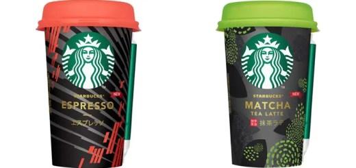 スターバックス チルドカップシリーズから「エスプレッソ/抹茶ラテ」が9/5からリニューアル発売 (STARBUCKS スタバ)