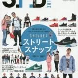「SNEAKER FAN BOOK 2018」が10/26から発売 (スニーカー ファン ブック 2018)