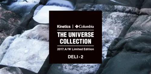 キネティクス × コロンビア 2017 AUTUMN/WINTER 第2弾が近日展開! (kinetics Columbia 2017年 秋冬)
