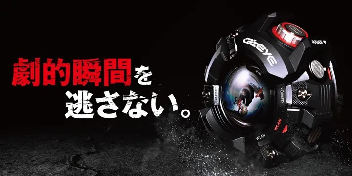 G-SHOCKにインスパイアされたアクションカメラ!「強さ」を徹底追求したカシオ「GZE-1」が10/27発売 (CASIO)