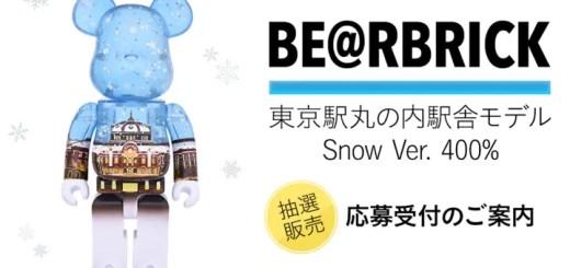 大きいサイズにアップグレード!東京駅に雪が舞う!丸の内駅舎モデル Snow Ver 400% BE@RBRICK (ベアブリック)