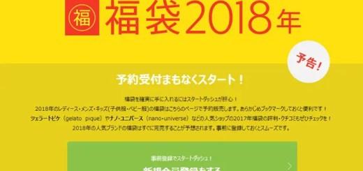 magaseek 2018年 福袋の予約受付まもなくスタート (マガシーク HAPPY BOX)