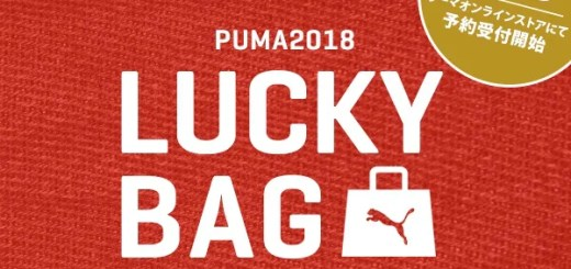 プーマ直営店限定!2018年 福袋が予約開始!同時に会員限定セールが12/8~実施! (PUMA LUCKY BAG)