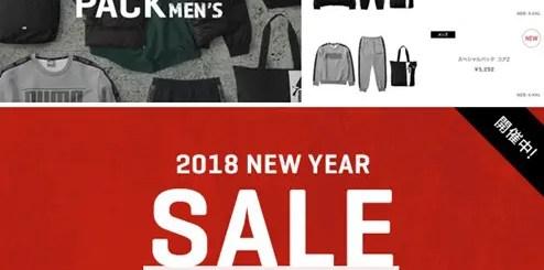 【プーマ直営店限定】MEN'S SPECIAL PACK & MAX 80%OFFのNEW YEAR セール (PUMA)