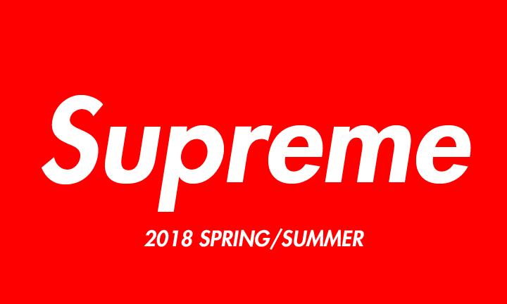 【まとめ】SUPREME (シュプリーム) 2018 SPRING/SUMMER リークイメージ (2018年 春夏)