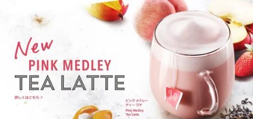 スタバから多彩なフルーツと3種類のティーを組み合わせた「ピンク メドレー ティー ラテ」が発売 (スターバックス STARBUCKS)