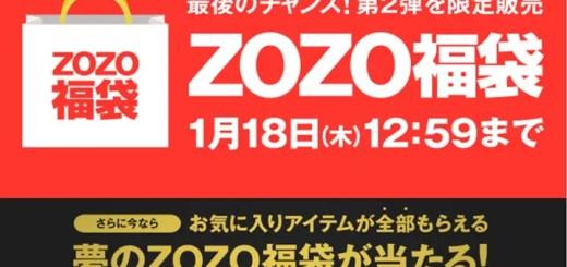 ZOZOTOWNにて2018年 福袋 第2弾予約がスタート!1月18日(木)12:59まで (ゾゾタウン Happy Bag)