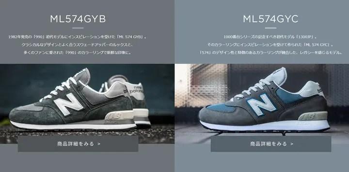 """""""グレー""""をまとった「New Balance ML574 EGG」発売記念!「990」「1300」からインスピレーションを受けた限定カラー「574」""""Legacy of Grey pack""""が発売 (ニューバランス)"""