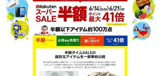 6/14 20:00~スタート!楽天スーパーセールで半額スニーカーをゲットしよう! (NIKE adidas REEBOK PUMA VANS CONVERSE)