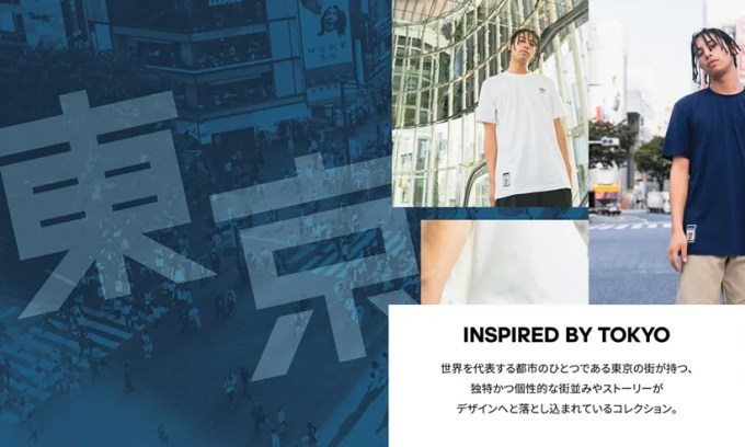 東京の街やストーリーにインスパイアーされた「adiads INSPIRED BY TOKYO COLLECTON」 (アディダス インスパイアド バイ トウキョウ コレクション)