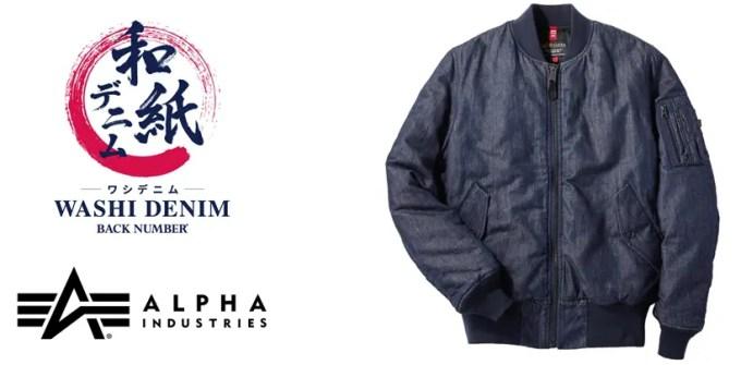 「和紙デニム」と「MA-1フライトジャケット」を掛け合わせた EDWIN × ALPHA INDUSTRIES 別注が9/26からライトオンで限定発売 (エドウィン アルファ インダストリーズ)