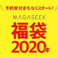 magaseek 2020年 福袋の予約受付まもなくスタート (マガシーク HAPPY BOX)