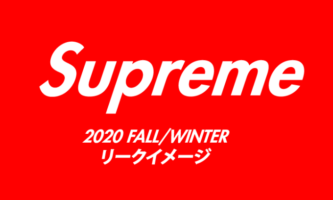 【まとめ】SUPREME (シュプリーム) 2020 FALL/WINTER リークイメージ (2020年 秋冬)