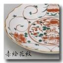 9.3号 盛皿 赤絵花紋(化粧箱入)