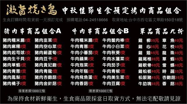 【熱血快報】台中肉品批發就在激旨燒鳥!中秋節烤肉限量活動推出~