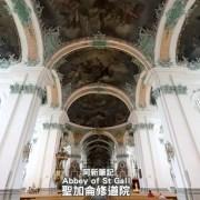 瑞士聖加侖修道院,聖加侖修道院,聖加侖修道院書院,聖加侖修道院圖書館,聖加侖圖書館