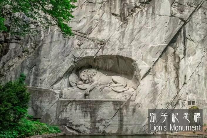 瑞士琉森垂死獅子像