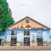 杭州ZOO CAFE運河天地店